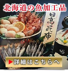 北海道の魚加工品