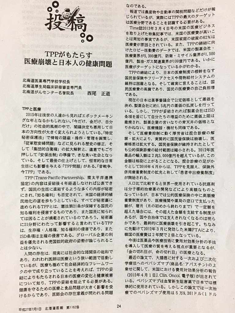 TPPがもたらす医療崩壊と日本人の健康問題