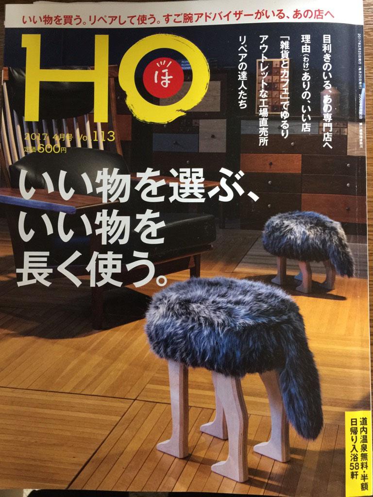 雑誌に掲載されました「HO(ほっ)2017年4月号」