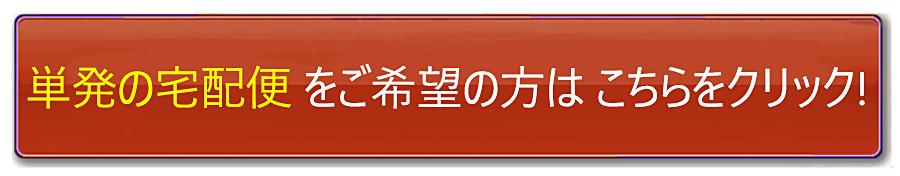 リンクボタン(単発宅配便)1-1