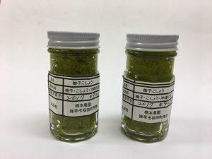 新物 柚子胡椒発売!!!