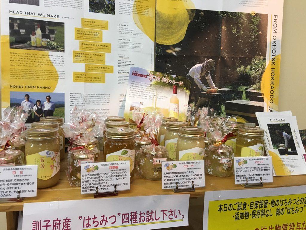 北海道訓子府町の大自然で採れた天然蜂蜜です!